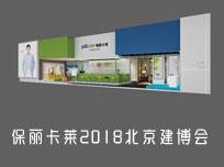 北京建博会:清新女神保丽卡莱完美演绎顶墙装饰