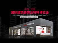 北京建博会:鼎美以创新突围,顶墙集成新品密集发布 (513播放)