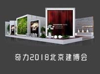 北京建博会:层次空间·美学大师,奇力与你共享殿堂级艺术巨制