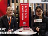 【北展专访】金盾顶美总经理刘祥:5年计划进展顺利,2019开始向外扩张市场版图 (1486播放)