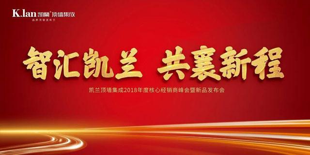 """""""智汇凯兰 共襄新程""""2018年凯兰核心经销商峰会暨新品发布会"""