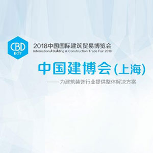 2018中国建博会(上海)中国集成吊顶网现场报道