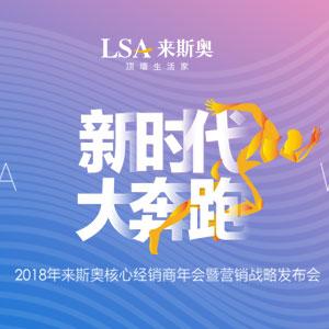 """""""新时代·大奔跑""""2018来斯奥核心经销商年会暨营销战略发布会"""