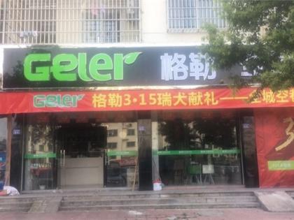格勒全屋吊顶福建霞浦专卖店