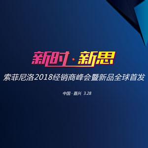 """""""新时·新思""""索菲尼洛2018经销商峰会暨新品全球首发"""