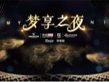 品格梦享之夜绽放上海外滩,共话吊顶业设计风尚! (957播放)
