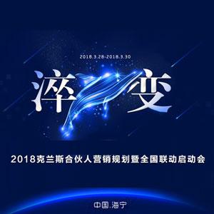 """""""淬变""""2018克兰斯合伙人营销规划暨全国联动启动会"""