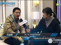 【上海展专访】巴迪斯空间设计部经理涂三华:不止是吊顶,墙面产品也要做到行业数一数二