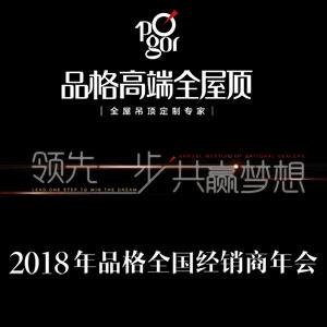 """""""领先一步 共赢梦想""""2018品格全国经销商年会"""
