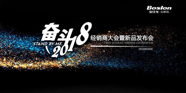 """""""奋斗""""2018宝仕龙经销商大会暨新品发布会"""