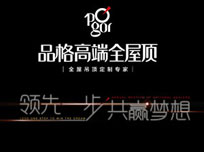 """""""领先一步 共赢梦想""""2018品格吊顶全国经销商年会"""