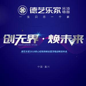 """""""创无界·焕未来""""2018德艺乐家核心经销商峰会暨顶墙战略发布会"""