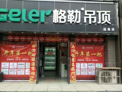 格勒全屋吊顶河南温县专卖店