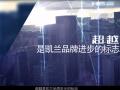 嘉兴凯兰智慧家居企业宣传片