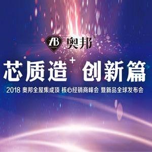 """""""芯质造·创新篇""""奥邦2018经销商年会"""