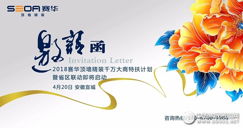 4.20赛华安徽宣城招商会邀请函