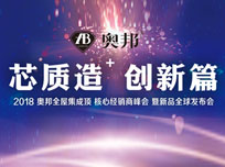 """""""芯质造·创新篇""""奥邦2018经销商峰会暨新品全球发布会"""