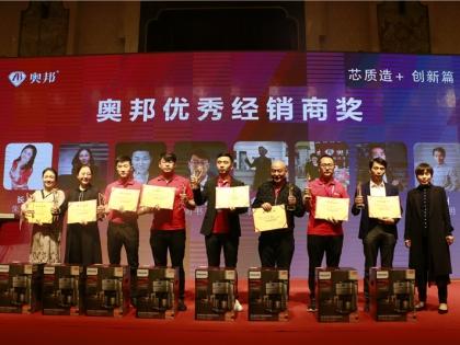 2017年度优秀经销商奖
