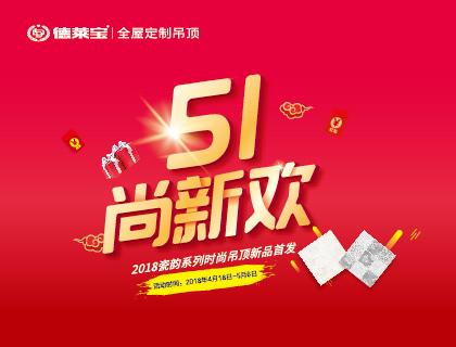 51尚新欢德莱宝携手全国专卖店,火爆开展大型主题促销活动