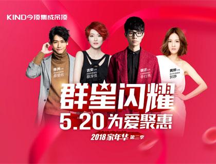 """""""聚变2018""""今顶520超级群星活动开启,为爱聚惠!"""