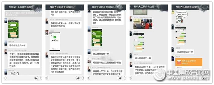 豫皖大区微信爆破2