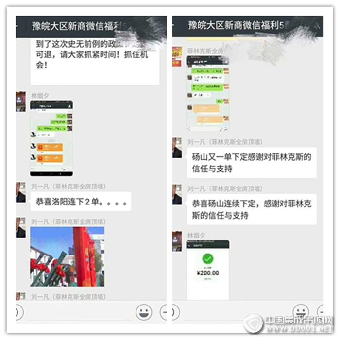 豫皖大区微信爆破1
