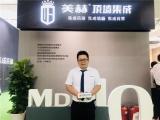 【嘉兴展采访】美赫俞伟:强化终端能力,占据顶墙市场一席之地 (951播放)