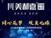 """""""同心筑梦 破茧化蝶""""2018美郝嘉终端门店销售精英培训会"""