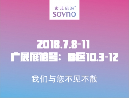 """索菲尼洛与您相约七月的另一场""""世界杯""""——广州建博会"""