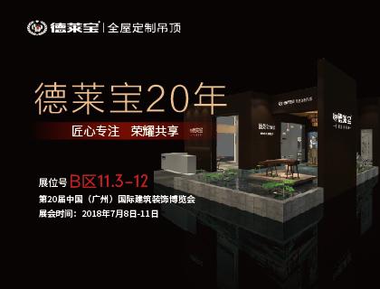 广州建博会,德莱宝邀您共鉴全屋顶墙未来!