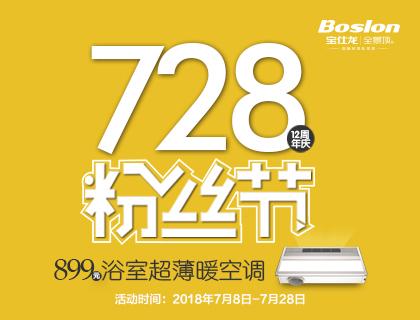 宝仕龙7.28粉丝节,巅峰钜惠震撼来袭