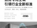 容声KC24A厨房专用空调,为夏日厨房横扫酷热 (921播放)