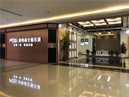 派格森全屋吊顶浙江杭州专卖店
