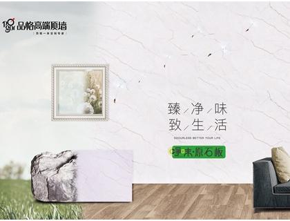 品格高端墙顶,为您打造健康、净味、环保家!
