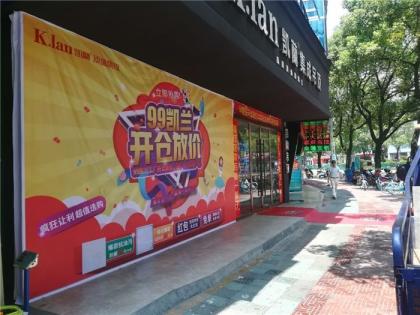 凯兰顶墙集成浙江丽水专卖店