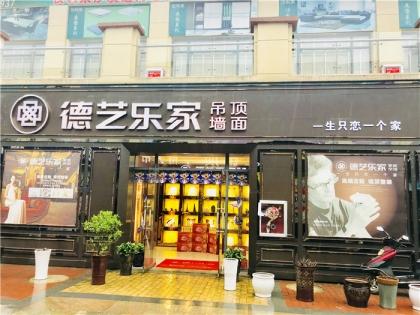 德艺乐家顶墙整装贵州瓮安专卖店
