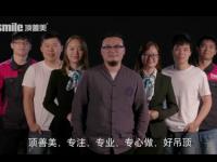 顶善美顶化吊顶2018最新品牌宣传片