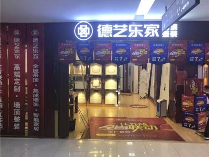 德艺乐家顶墙整装江苏淮安专卖店