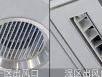 世纪豪门S8浴室暖空调:干湿分区 一个顶俩 (7播放)