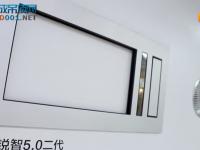 品格锐智5.0升级款:干湿分区一键切换 随心所浴 (17播放)