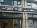 明顶顶墙高端定制江苏如皋市专卖店