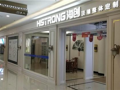 海创顶墙整体定制浙江瑞安市专卖店