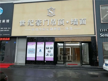 世纪豪门吊顶·墙面江苏南通专卖店