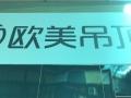 欧美吊顶浙江余姚市专卖店