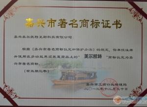 美尔凯特自清洁吊顶企业荣誉 (5)