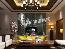 美赫顶墙集成-中式客厅系列
