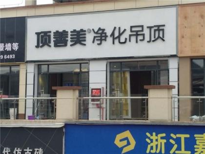 顶善美净化吊顶贵州瓮安专卖店