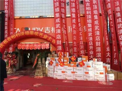 吉柏利顶墙集成天津武清专卖店