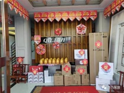奇力吊顶/墙面浙江金华专卖店
