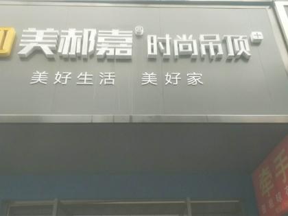 美郝嘉时尚吊顶江苏徐州专卖店